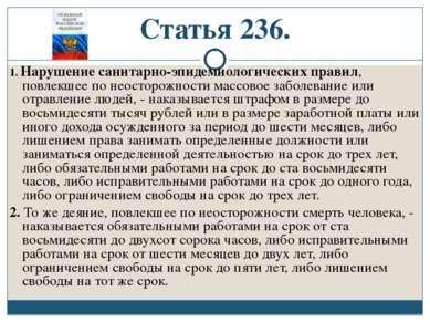 Статья 236. 1. Нарушение санитарно-эпидемиологических правил, повлекшее по не...
