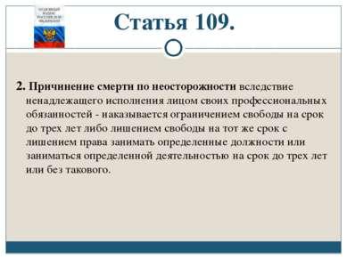Статья 109. 2. Причинение смерти по неосторожности вследствие ненадлежащего и...