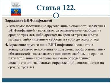 Статья 122. Заражение ВИЧ-инфекцией 1. Заведомое поставление другого лица в о...