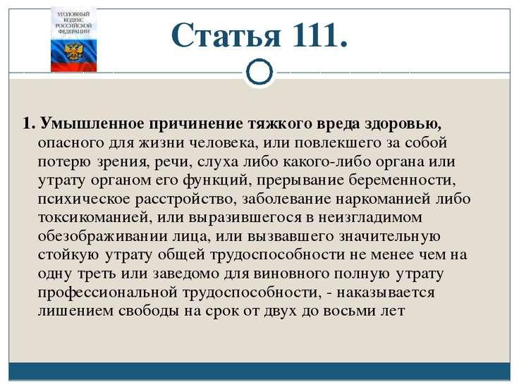 Статья 111. 1. Умышленное причинение тяжкого вреда здоровью, опасного для жиз...