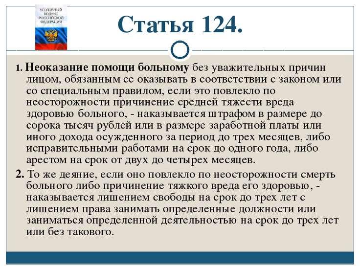 Статья 124. 1. Неоказание помощи больному без уважительных причин лицом, обяз...