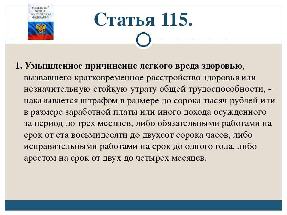 Статья 115. 1. Умышленное причинение легкого вреда здоровью, вызвавшего кратк...