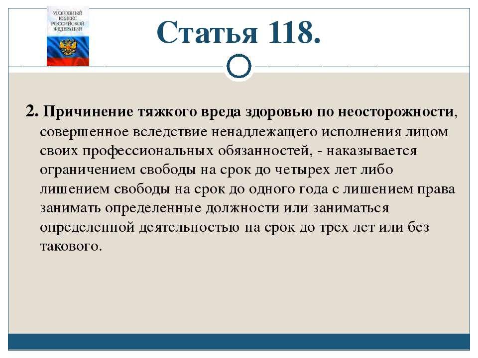 Статья 118. 2. Причинение тяжкого вреда здоровью по неосторожности, совершенн...