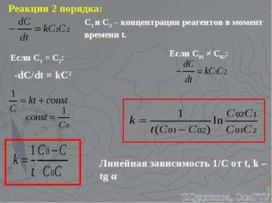 Реакции 2 порядка: С1 и С2 – концентрации реагентов в момент времени t. Если ...