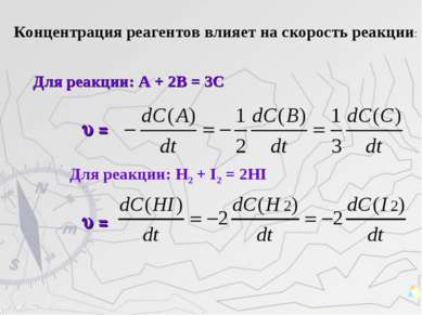 Для реакции: А + 2В = 3С = Для реакции: H2 + I2 = 2HI = Концентрация реагенто...