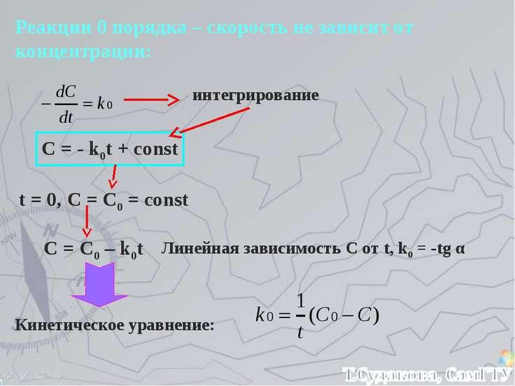Реакции 0 порядка – скорость не зависит от концентрации: интегрирование C = -...