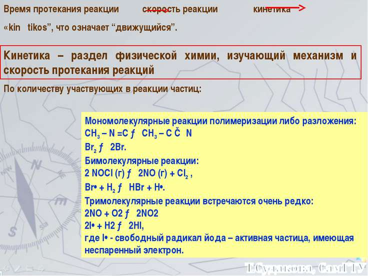 """Время протекания реакции скорость реакции кинетика «kinẽtikos"""", что означает ..."""