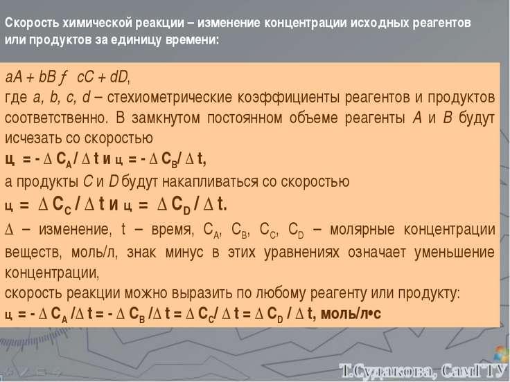 аА + bB → cC + dD, где а, b, c, d – стехиометрические коэффициенты реагентов ...