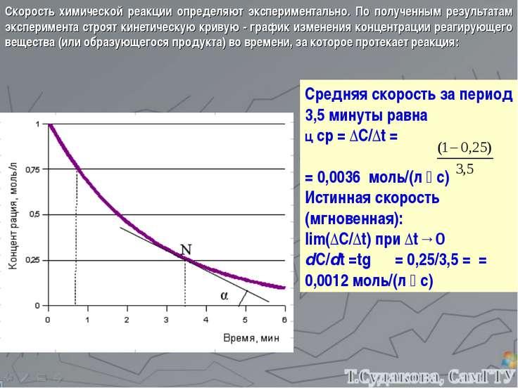 Скорость химической реакции определяют экспериментально. По полученным резуль...