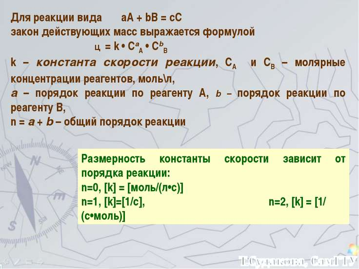 Для реакции вида аА + bB = cC закон действующих масс выражается формулой Ʋ = ...