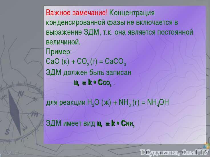 Важное замечание! Концентрация конденсированной фазы не включается в выражени...