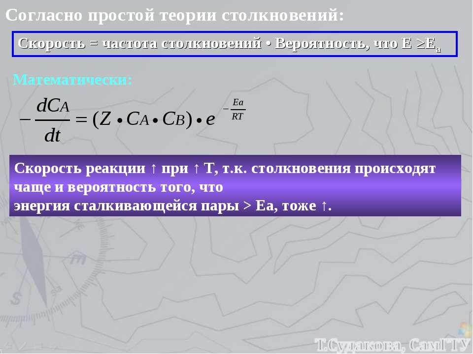 Согласно простой теории столкновений: Скорость = частота столкновений • Вероя...