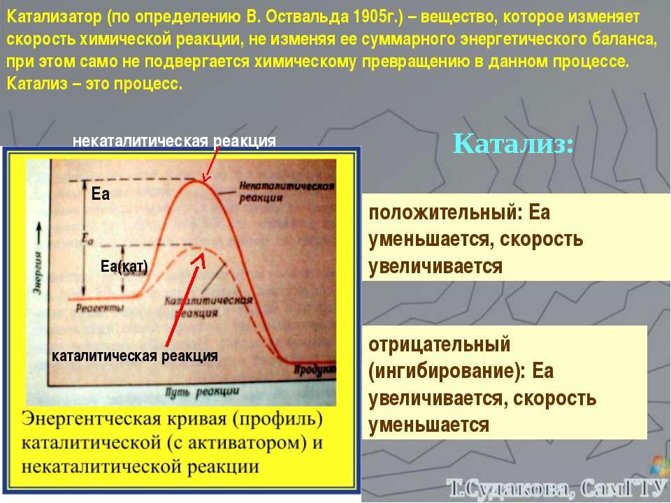 Катализатор (по определению В. Оствальда 1905г.) – вещество, которое изменяет...