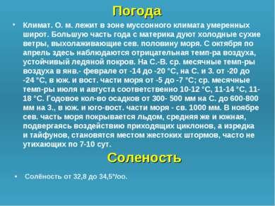 Погода Климат. О. м. лежит в зоне муссонного климата умеренных широт. Большую...