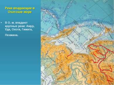 Реки впадающие в Охотское море В О. м. впадают крупные реки: Амур, Уда, Охота...