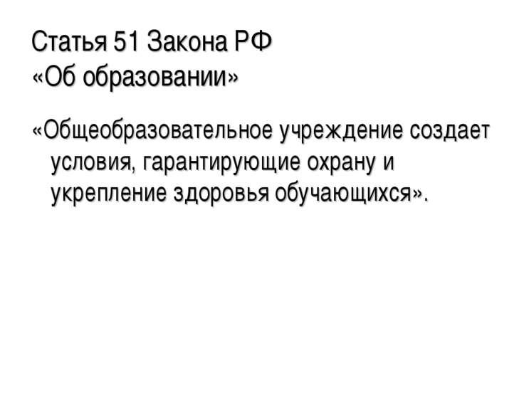 Статья 51 Закона РФ «Об образовании» «Общеобразовательное учреждение создает ...