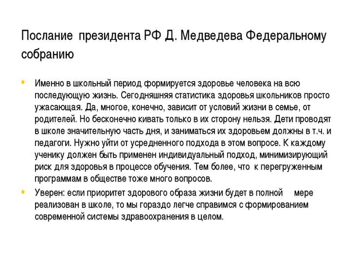 Послание президента РФ Д. Медведева Федеральному собранию Именно в школьный п...