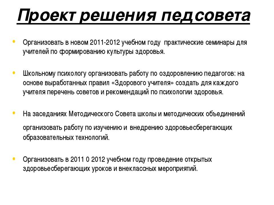 Проект решения педсовета Организовать в новом 2011-2012 учебном году практиче...