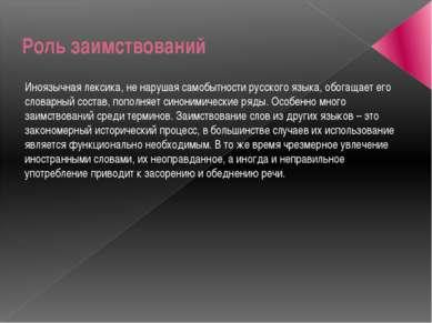 Роль заимствований Иноязычная лексика, не нарушая самобытности русского языка...