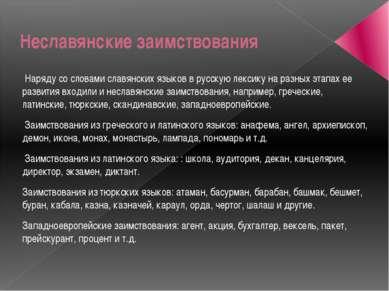 Неславянские заимствования Наряду со словами славянских языков в русскую лекс...