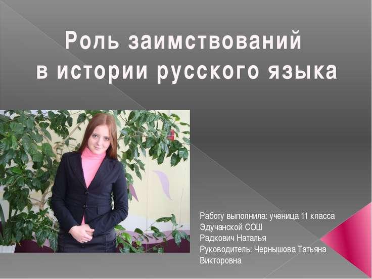 Роль заимствований в истории русского языка Работу выполнила: ученица 11 клас...