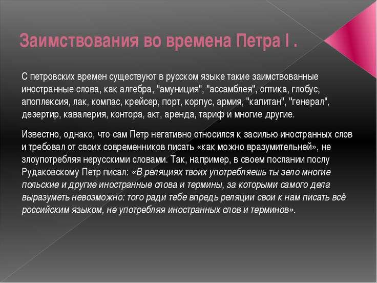 Заимствования во времена Петра I . С петровских времен существуют в русском я...