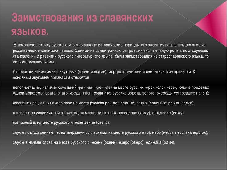 Заимствования из славянских языков. В исконную лексику русского языка в разны...