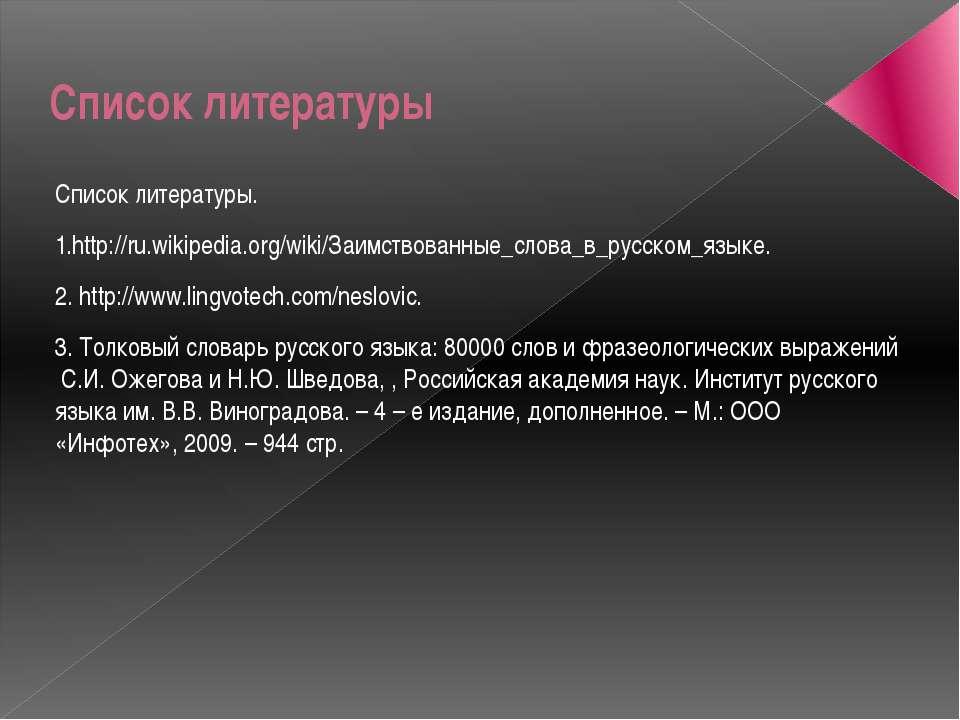 Список литературы Список литературы. 1.http://ru.wikipedia.org/wiki/Заимствов...