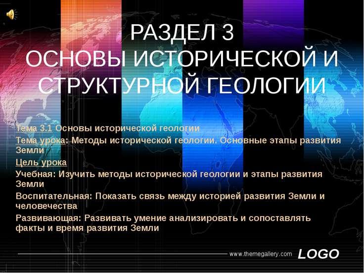 РАЗДЕЛ 3 ОСНОВЫ ИСТОРИЧЕСКОЙ И СТРУКТУРНОЙ ГЕОЛОГИИ Тема 3.1 Основы историчес...