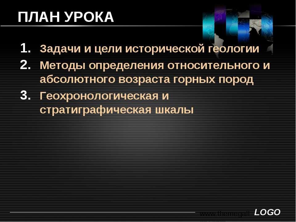 ПЛАН УРОКА Задачи и цели исторической геологии Методы определения относительн...