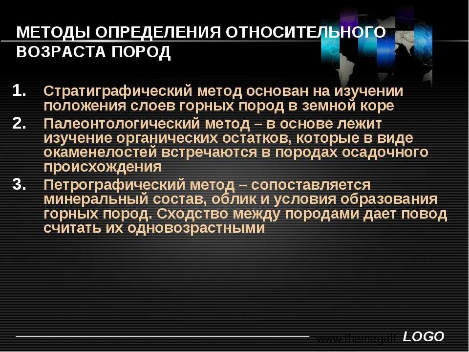 МЕТОДЫ ОПРЕДЕЛЕНИЯ ОТНОСИТЕЛЬНОГО ВОЗРАСТА ПОРОД Стратиграфический метод осно...
