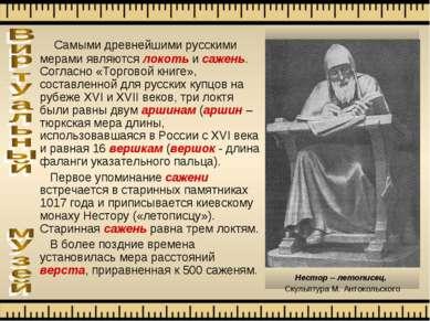 Самыми древнейшими русскими мерами являются локоть и сажень. Согласно «Торгов...