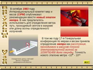 В октябре 1983 года Интернациональный комитет мер и весов (CIPM) опубликовал ...