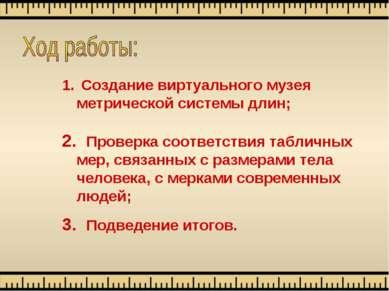 Создание виртуального музея метрической системы длин; 2. Проверка соответстви...
