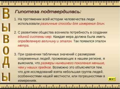 1. На протяжении всей истории человечества люди использовали различные способ...