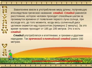 Вавилоняне ввели в употребление меру длины, получившую впоследствии греческое...