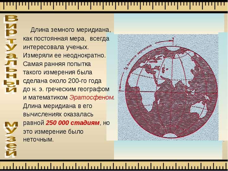 Длина земного меридиана, как постоянная мера, всегда интересовала ученых. Изм...