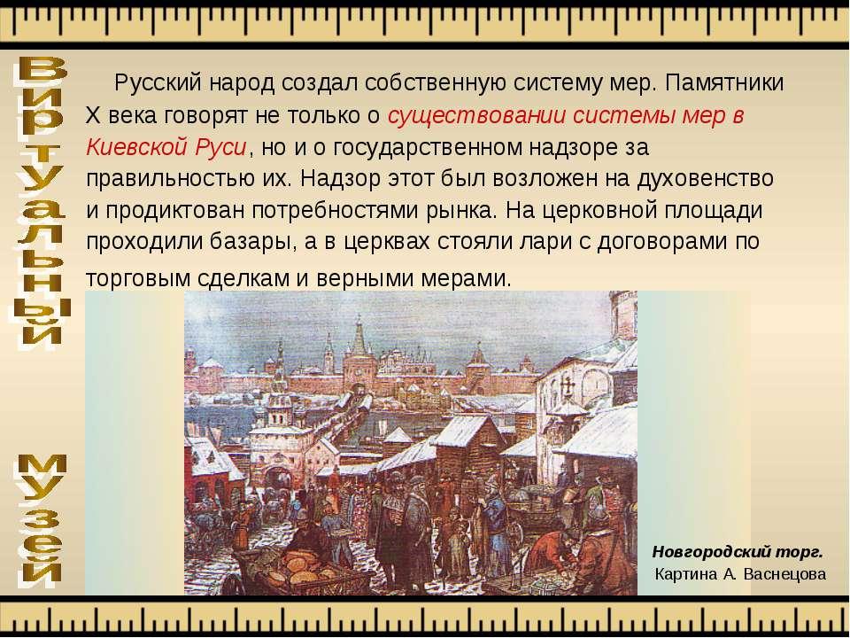 Русский народ создал собственную систему мер. Памятники Х века говорят не тол...