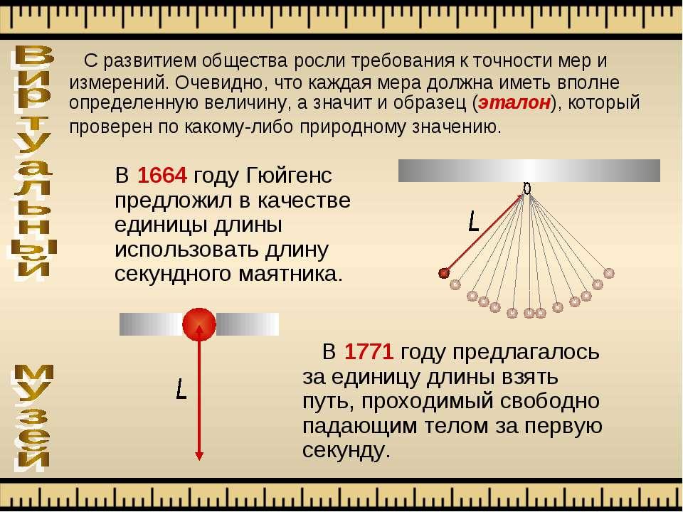 С развитием общества росли требования к точности мер и измерений. Очевидно, ч...