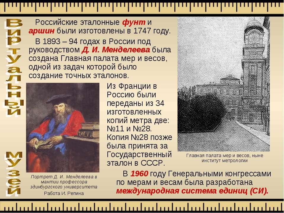 Российские эталонные фунт и аршин были изготовлены в 1747 году. В 1893 – 94 г...