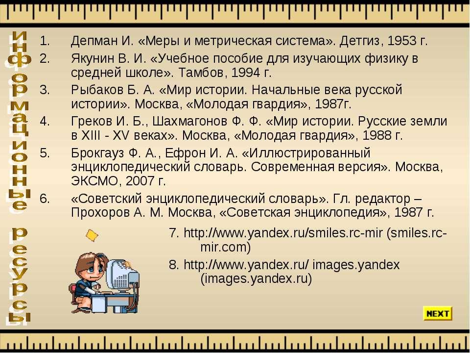 Депман И. «Меры и метрическая система». Детгиз, 1953 г. Якунин В. И. «Учебное...