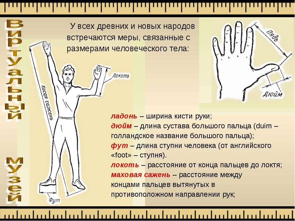 У всех древних и новых народов встречаются меры, связанные с размерами челове...