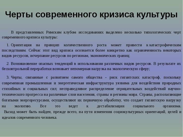 Черты современного кризиса культуры В представленных Римским клубом исследо...