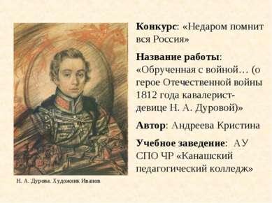 Конкурс: «Недаром помнит вся Россия» Название работы: «Обрученная с войной… (...