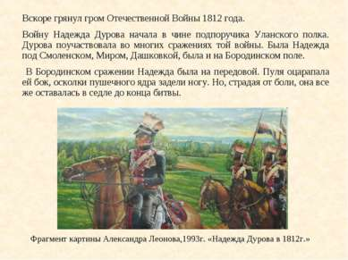 Фрагмент картины Александра Леонова,1993г. «Надежда Дурова в 1812г.» Вскоре г...