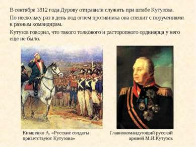 В сентябре 1812 года Дурову отправили служить при штабе Кутузова. По нескольк...