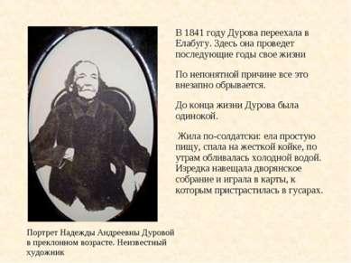 В 1841 году Дурова переехала в Елабугу. Здесь она проведет последующие годы с...
