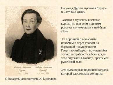 Надежда Дурова прожила бурную 83-летнюю жизнь. Ходила в мужском костюме, кури...