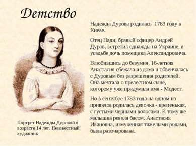 Детство Надежда Дурова родилась 1783 году в Киеве. Отец Нади, бравый офицер А...