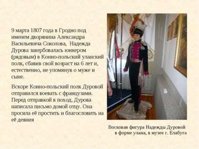9 марта 1807 года в Гродно под именем дворянина Александра Васильевича Соколо...